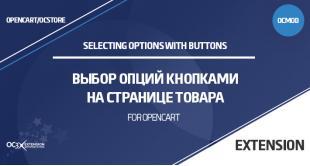 Выбор опций кнопками на странице товара в OpenCart 3