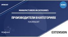 Производители (бренды) в категориях OpenCart