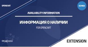 Информация о наличии в OpenCart