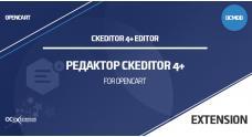 Модуль CKEditor 4+ для OpenCart 3