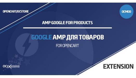 Модуль Google AMP для товаров OpenCart 3
