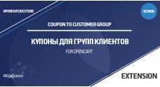 Купоны для групп клиентов в OpenCart