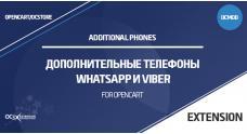 Дополнительные телефоны, WhatsApp, Viber в OpenCart