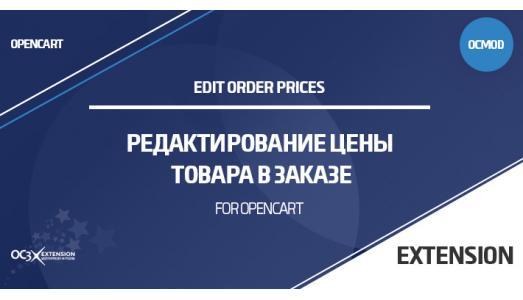 Редактирование цены товара в заказе OpenCart