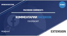 Модуль Комментарии Facebook в OpenCart