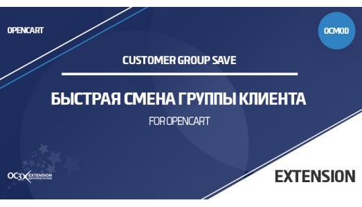 Быстрая смена группы клиента в OpenCart
