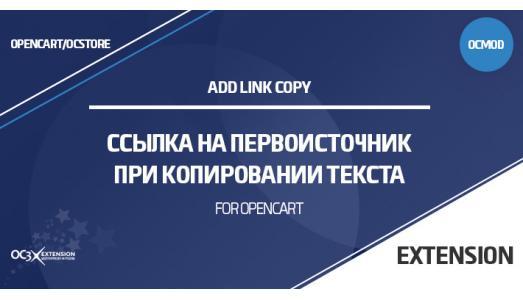 Ссылка на первоисточник при копировании текста OpenCart