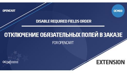 Отключение обязательных полей в заказе для OpenCart