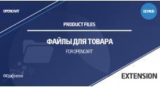Модуль Файлы для товара в OpenCart