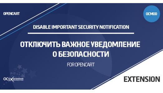 Отключить Важное уведомление о безопасности в OpenCart 3