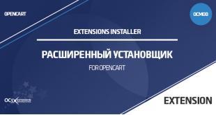 Расширенный установщик расширений OCMOD в OpenCart 3.0