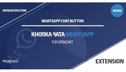 Кнопка чата WhatsApp для OpenCart 3.0