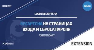 reCAPTCHA на страницах входа и сброса пароля в OpenCart 3