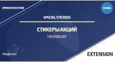 Стикеры акций для OpenCart