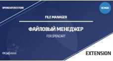 Файловый менеджер для OpenCart 3.0