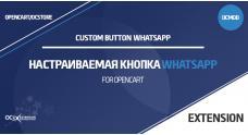 Настраиваемая Кнопка WhatsApp для OpenCart 3.0