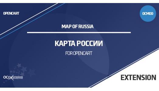 Модуль карта России для OpenCart 3.x