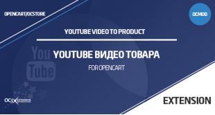 YouTube Видео товара в OpenCart