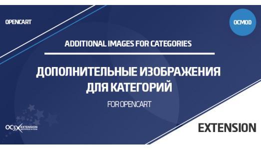 Дополнительные изображения для категорий в OpenCart