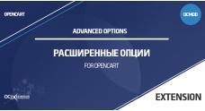 Расширенные опции для OpenCart 3.0