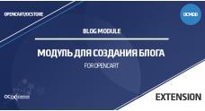 Блог для Opencart 3.0