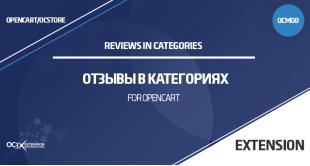 Отзывы в категориях OpenCart