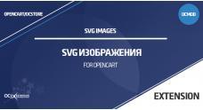 SVG изображения в OpenCart