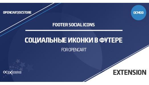 Социальные иконки в футере для OpenCart 3
