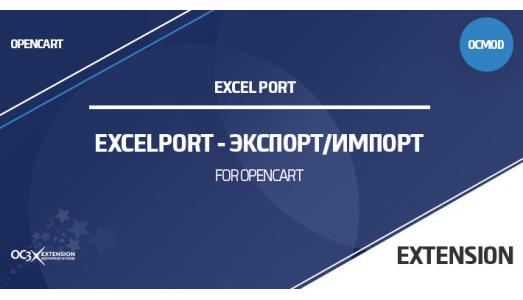 Модуль ExcelPort экспорт/импорт Excel для OpenCart