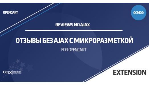 Отзывы без AJAX с микроразметкой schema для Opencart 2.x 3.x  | oc3x