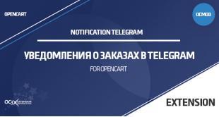 Модуль Уведомления о заказах в Telegram Opencart 3.x