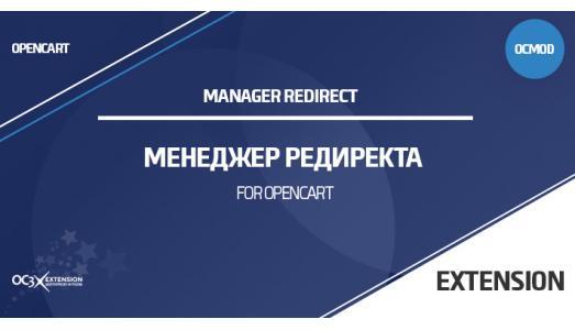 Модуль Менеджер редиректа для OpenCart