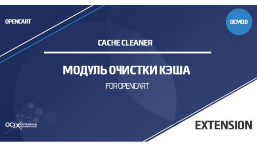 Модуль очистки кэша в OpenCart 3.x