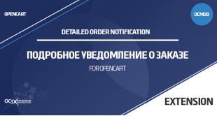 Модуль Подробное уведомление о заказе OpenCart 3.x