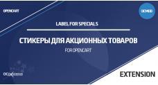 Стикеры для спец. товаров (акционных) OpenCart