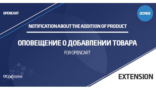 Модуль Оповещение о добавлении товара OpenCart
