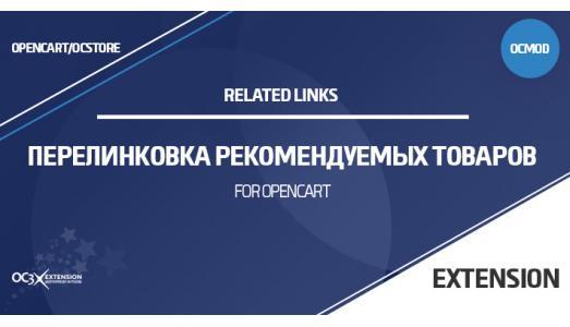 RelatedLinks – перелинковка рекомендуемых товаров OpenCart