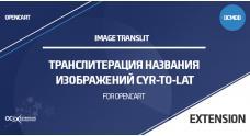 Транслитерация названия изображений CYR-to-LAT для OpenCart