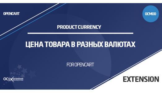Модуль Цена товара в разных валютах OpenCart